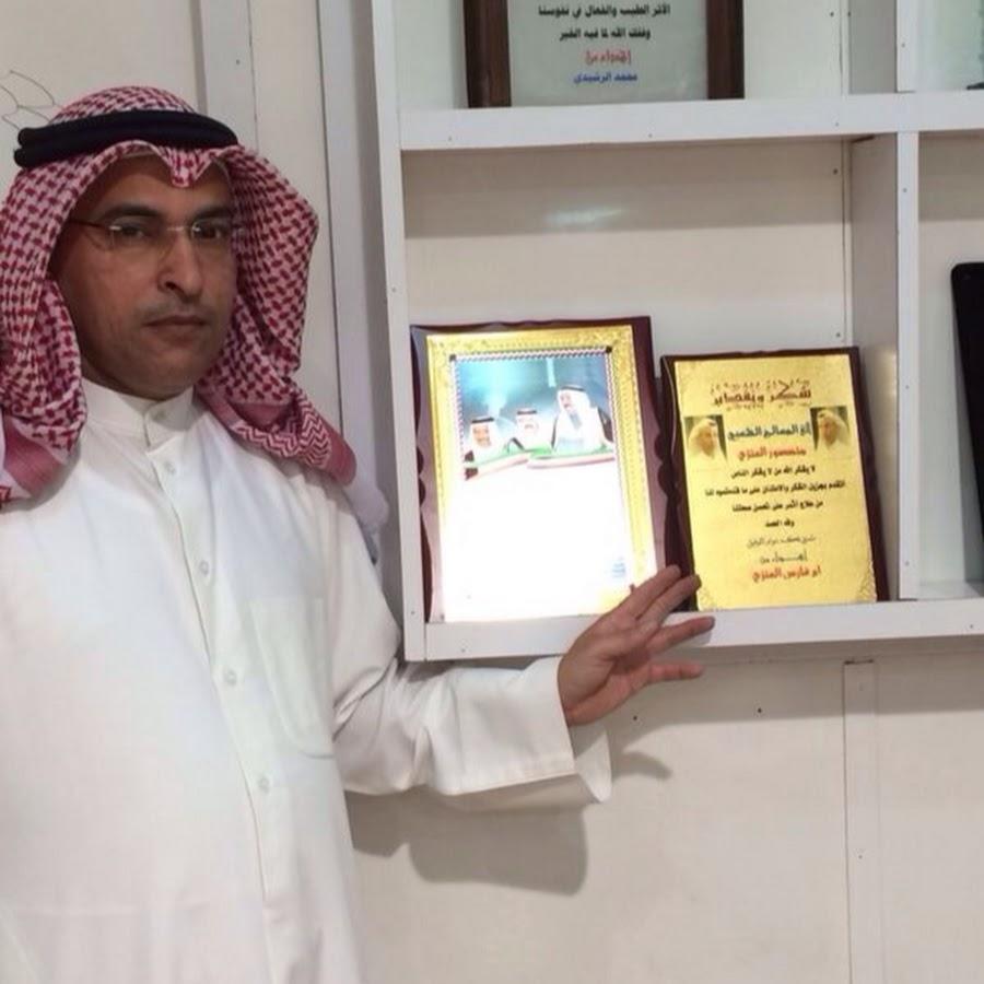 Photo of منصور العنزي: تخصصت في علاج الاعصاب بفضل الخبرة التي امتدت لعشرين عاما وحالات الشفاء مبهرة من خلال الأعشاب