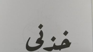 Photo of خذني.. ديوان يلفت الانظار من إصدار البطيّان