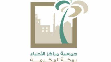Photo of فريق سواعد الحي التطوعي بمركز حي المسفلة يُقدم لقاء غراس