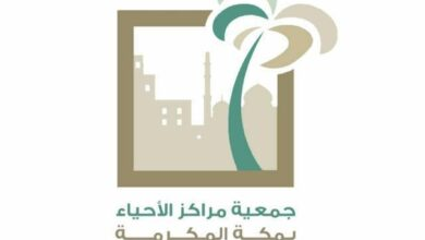 Photo of مركز حي المسفلة يُقدم لقاء  الطمأنينة والأمن النفسي