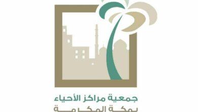 Photo of مركز حي المسفلة يعقد اتفاقية تعاون مع فريق حور مكة التطوعي