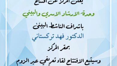 Photo of مركز حي المسفلة يفتتح وحدة الإرشاد الأسري والبيئي