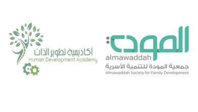 """Photo of توقيع شراكة مجتمعية بين """"جمعية المودة """" و """" أكاديمية تطوير الذات التطوعية"""""""