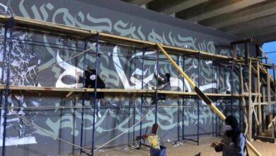 Photo of أمانة العاصمة المقدسة تنفيذ جدارية تشكيلية بجسر العوالي