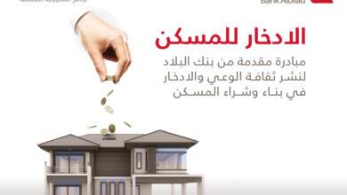 """Photo of """"الادخار في المسكن"""" أول مبادرة توعوية لرفع ثقافة الادخار في بناء المنازل."""