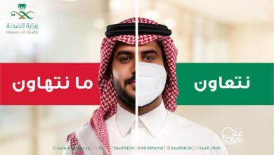Photo of إرادة يفعل حملة نتعاون ما نتهاون