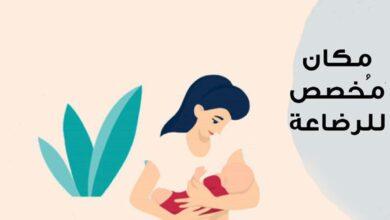Photo of تدشين عيادة الرضاعة الطبيعية بمستشفى الاطفال بالطائف