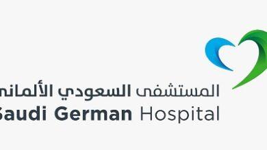 """Photo of مجموعة مستشفيات السعودي الألماني» تطلق علامتها التجارية الجديدة """"السعودي الألماني الصحية"""""""