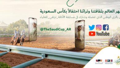 "Photo of ""كأس السعودية"".. أناقة ترتقي للعلياء"