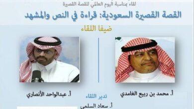 "Photo of رواق سرد ""أدبي"" جدة يناقش النص والمشهد في القصة السعودية"