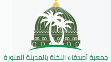 Photo of جمعية أصدقاء النخلة بالمدينة المنورة تعقد اجتماع مجلس الادارة التاسع