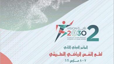 Photo of المؤتمر الدولي الثاني لعلم النفس الرياضي التطبيقي