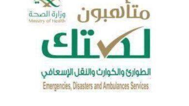 Photo of صحة بيشة : حـريق وإصابـات في فـرضية نـفذتها بـمستشفى الـبشائـر الـعام