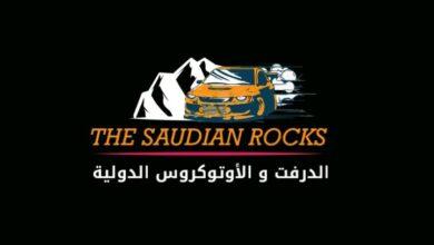 Photo of إنطلاق اقوى بطولة سيارات الدرفت والأوتوكروس في السعودية