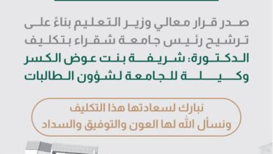 Photo of الكسر وكيلة لجامعة شقراء لشؤون الطالبات