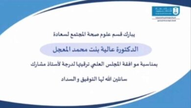 Photo of ترقية الدكتورة عالية المعجل إلى أستاذ مشارك بجامعة الملك سعود