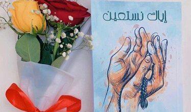 "Photo of الكاتبة رحاب فهد تدشن كتابها الأول"" إياك نستعين """