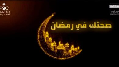 """Photo of """"صحتك في رمضان"""" برنامج توعوي ينفذه مستشفى الملك عبدالعزيز بمكة"""