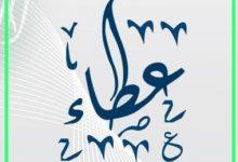 """Photo of المركز العربي الأوروبي يطلق مبادرة """"عطاء"""" لكفالة الأسر الفقيرة"""