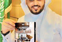 Photo of قهوةالغرباء : الإصدار الأول للكاتب مشاري الوسمي