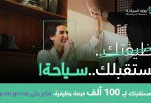 "Photo of ""الشغف المهني"" يدفع ندى إلى تنظيم الرحلات السياحية"