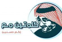 """Photo of """"كلمتين مع زكي حسنين"""" يبدأ عامه السابع على """"بانوراما"""" بالصوت والصورة"""