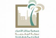 Photo of مركز حي المسفلة بدعوتكم لقاء التواصل مع أصحاب الشخصيات الصعبة