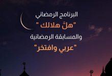 """Photo of الكشافة العربية تُطلق برنامجها """"هل هلالك"""" ومسابقتها الرمضانية الثلاثاء القادم"""