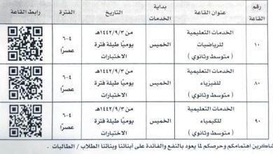 """Photo of تعليم مكة يُطلق مبادرة """" الخدمات التربوية المرئية """" طيلة أيام الاختبارات"""