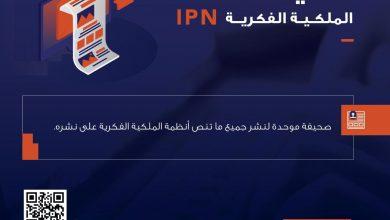 "Photo of الملكية الفكرية تطلق ""صحيفة الملكية الفكرية"""