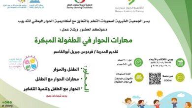 Photo of جمعية صعوبات التعلم تنفذ الحوار في الطفولة المبكرة