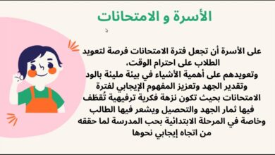"Photo of ""ارتقاء"" بتعليم مكة تختتم الجلسات التوعوية للتدريب المنتظم للأسرة"