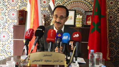 Photo of السفارة اليمنية بالمغرب تنظم مؤتمراً صحفياً حول تطورات الأوضاع في اليمن