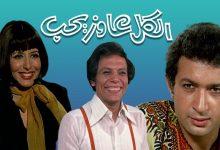 "Photo of إطلاق قناة ""OSN هو وهي"" المؤقتة لعرض أشهر افلام ثنائيات السينما المصرية"