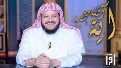 Photo of الدكتور صلاح باعثمان يقدم الجزء الخامس من وقفة مع آية على اقرأ