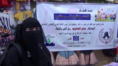 Photo of الإتحاد العربي للتضامن الاجتماعى يطلق مبادرة كسوة 100 طفل من ذوي الإحتياجات الخاصة في مدينة تعز .