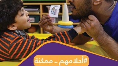 Photo of جمعية الأطفال ذوي الإعاقة تعانق احسانكم لتحقيق أحلامهم في الحياة