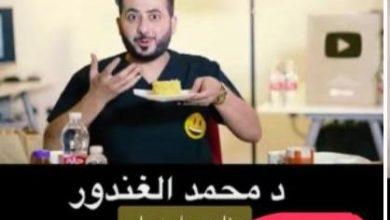 Photo of برنامج معلومه حلوه ل الدكتور محمد الغندور يحقق نجاحا كبيرا بعد تجاوزه 20,000,000 مليون مشاهده في رمضان