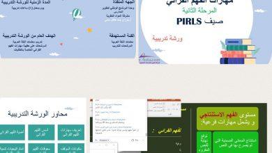 Photo of تعليم مكة ينفذ ورشة تدريبية ( مهارات الفَهم القرائي / المرحلة الثانية صيف Pirls)