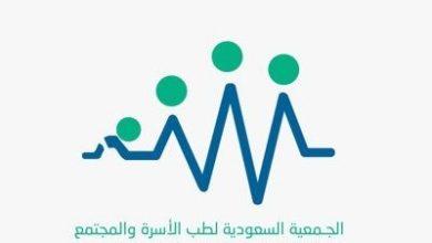 Photo of الجمعية السعودية لطب الأسرة والمجتمع تحتفل بالأسبوع العالمي للتحصين وتعقد مؤتمرها الافتراضي للتوعية بأهمية التطعيمات