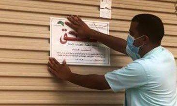Photo of أمانة العاصمة المقدسة تُغلق 11 منشأة ومستودعاً مخالفاً