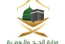 Photo of وزارة الحج والعمرة تعلن قصر حج هذا العام 1442هـ على المواطنين والمقيمين داخل المملكة بإجمالي 60 ألف حاج