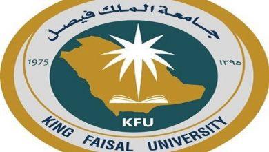 Photo of جامعة الملك فيصل تُرشح ضمن أفضل 8 جامعات آسيوية لعام 2021