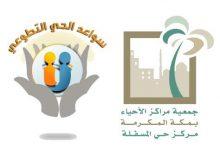 Photo of سواعد الحي التطوعي بمركز حي المسفلة يُقدم لقاء التعامل مع الوالدية(الاب-الأم) التسلطية