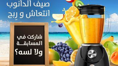 Photo of متاجر الدانوب تطلق مهرجان الدانوب الصيفي