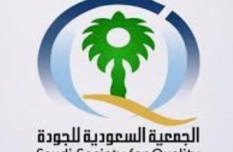 Photo of الطيب رئيسة لجنة الاتصال المؤسسي للجمعية السعودية للجودة فرع منطقة مكة المكرمة