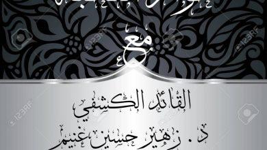 Photo of مركز حي المسفلة يُقدم حوار النخبة مع القائدالكشفي د.غنيم