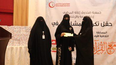 Photo of جمعية صندوق اعانة المرضى كرمت الفائزين والمشاركين في مسابقاتها الرمضانية