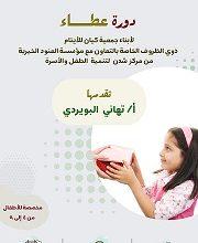 "Photo of جمعية كيان تقيم برنامج ""عطاء"" لأبنائها الأيتام بالتعاون مع مؤسسة العنود الخيرية"