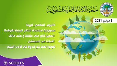 Photo of جمعية الكشافة تُشارك في اليوم العالمي للبيئة